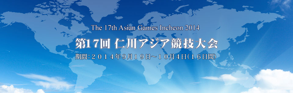 the 17th Asaian Games 2014